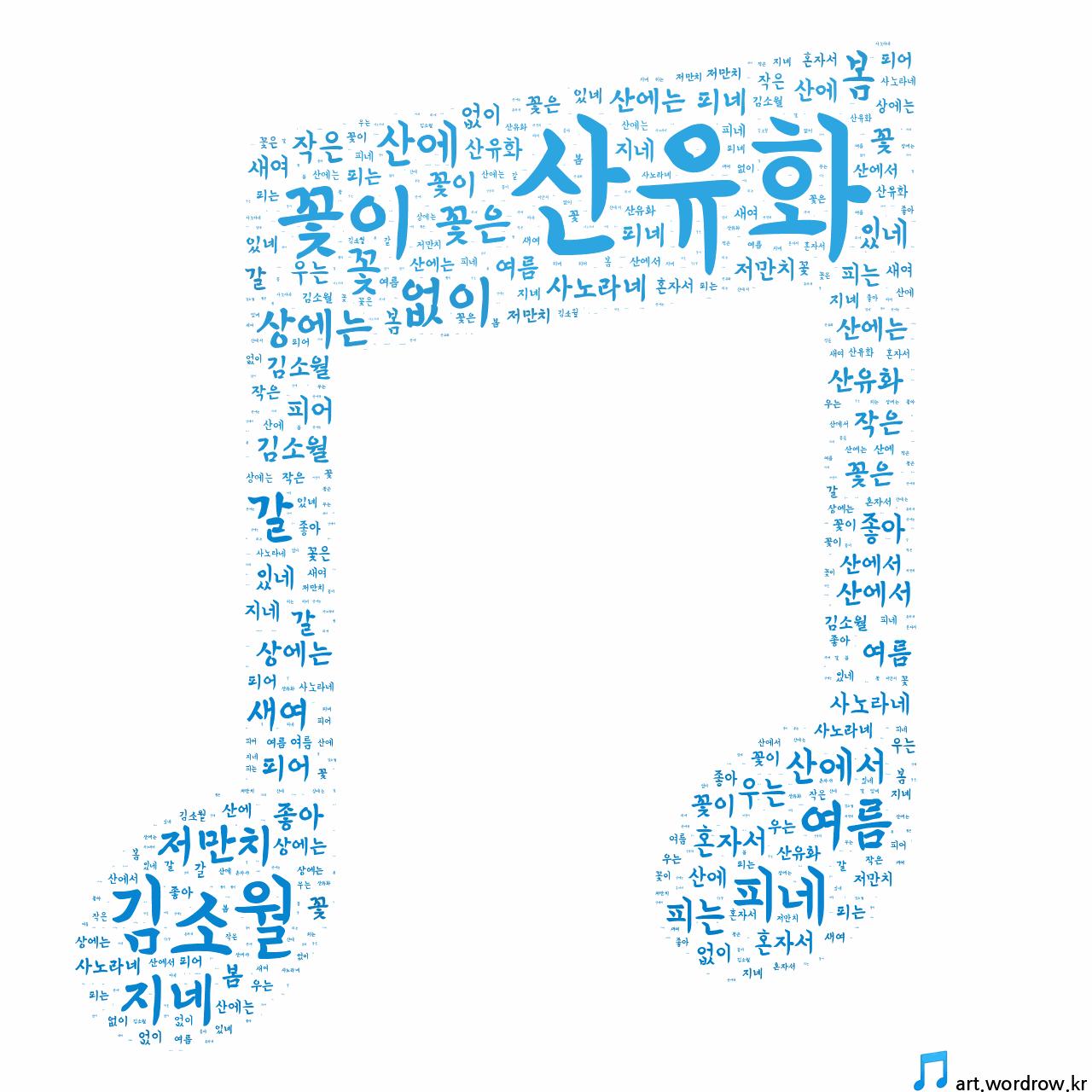 워드 아트: 산유화 [김소월]-5
